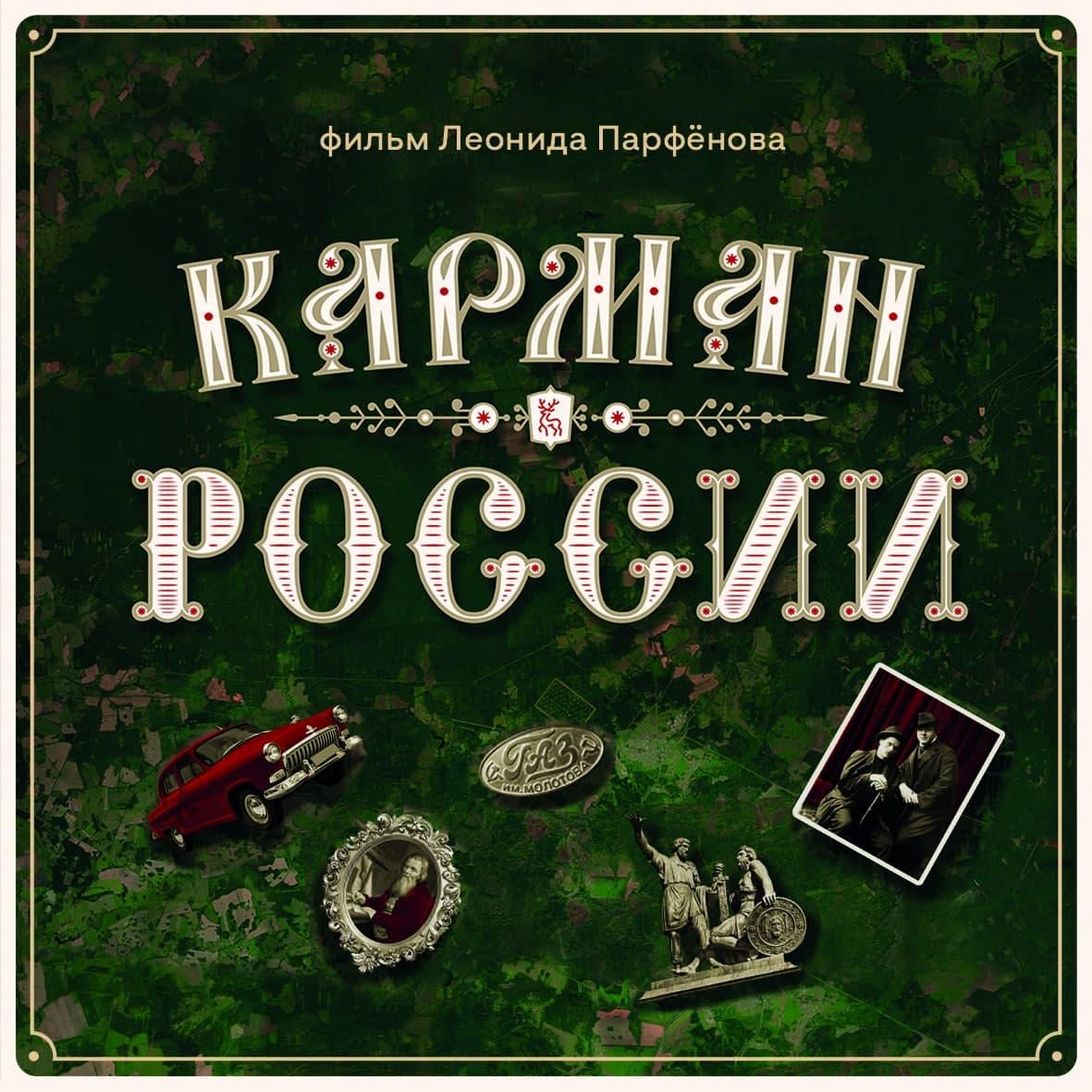 Фильм Леонида Парфенова о Нижнем Новгороде появился в открытом доступе