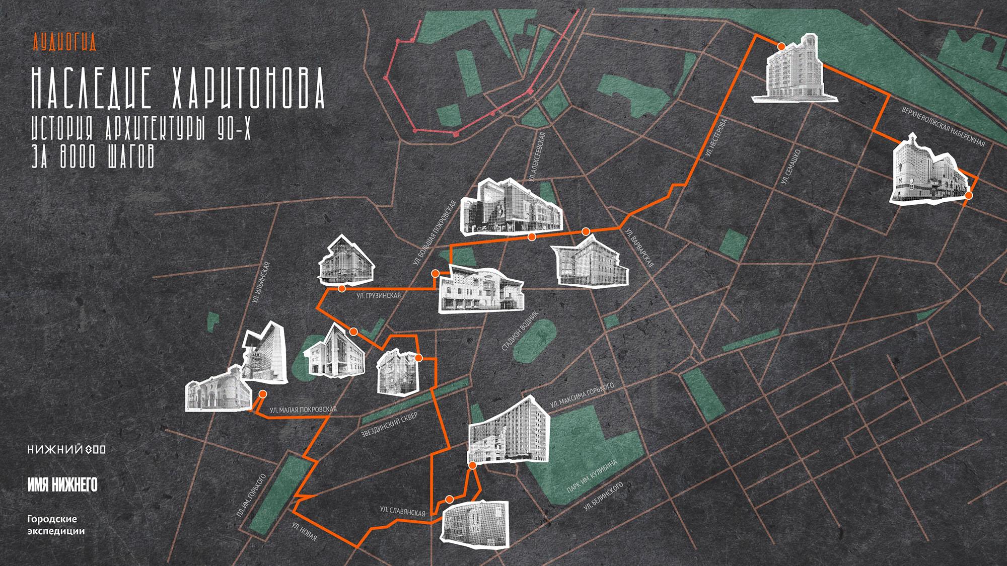 Аудиогид и карту-маршрут по объектам архитектуры Харитоновской школы выпустили в Нижнем Новгороде