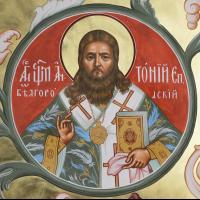 Священномученик Анто́ний (Панкеев), Белгородский, епископ