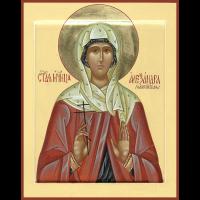 Мученица Алекса́ндра Амисийская (Понтийская)