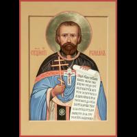 Исповедник Роман Медведь, пресвитер