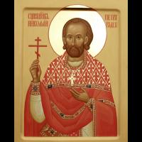 Священномученик Никола́й Розов, Петроградский, пресвитер