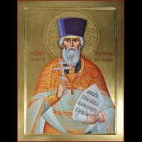 Священномученик Алекса́ндр Флегинский, пресвитер