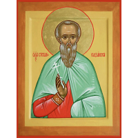 Мученик Стефа́н Казанский