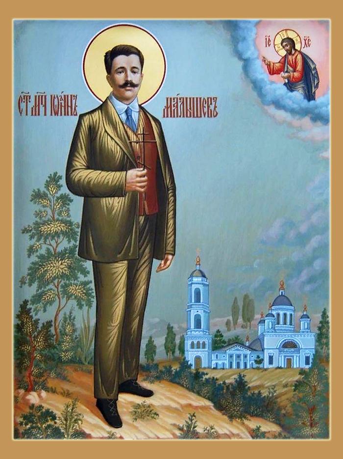 Мученик Иоа́нн Малышев