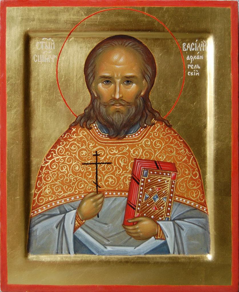 Священномученик Васи́лий Архангельский, пресвитер