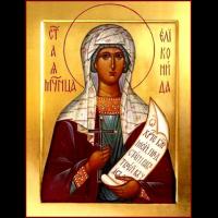 Мученица Еликони́да Солунская (Фессалоникийская), Коринфская