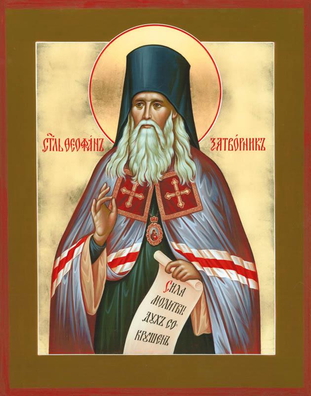 Святитель Феофа́н Затворник Вышенский, епископ  Тамбовский