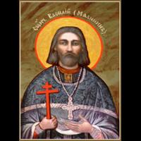 Священномученик Васи́лий Малинин, пресвитер