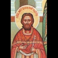 Священномученик Васи́лий Витевский, пресвитер