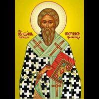 Святитель Иоа́нн Постник, патриарх Константинопольский