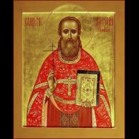 Священномученик Алекси́й Зиновьев, пресвитер