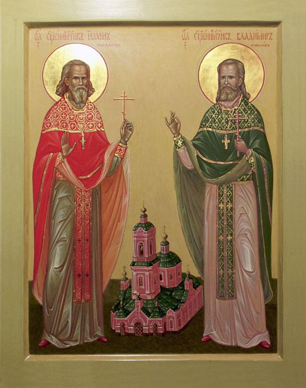Священномученик Иоа́нн Плеханов, пресвитер