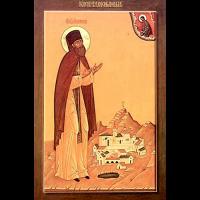 Преподобномученик Парфе́ний Кизилташский, игумен