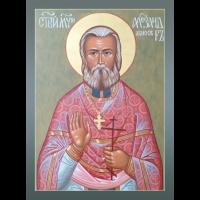 Священномученик Алекса́ндр Абиссов, пресвитер