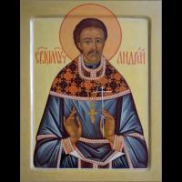 Священномученик Андре́й Добрынин, пресвитер