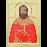 Священномученик Петр Марков, пресвитер