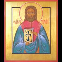 Священномученик Ти́грий Константинопольский, пресвитер
