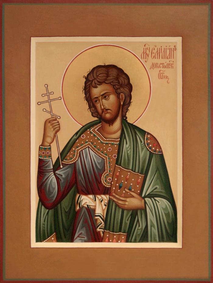Мученик Емилиа́н Доростольский