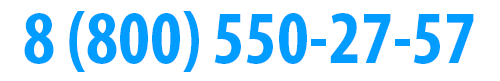 8 (800) 550-27-57