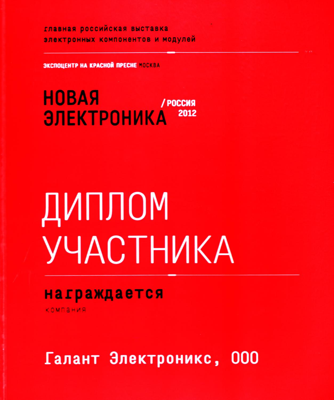 """Диплом участника выставки """"Новая электроника"""" 2012"""