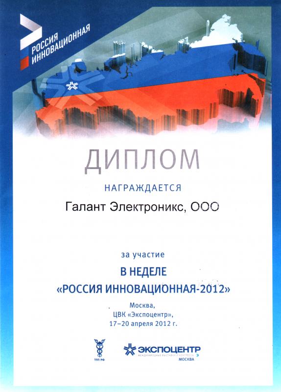 """Диплом участника """"Россия инновационная-2012"""""""