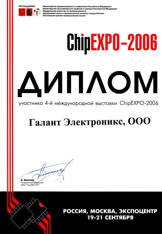 Диплом участника ChipEXPO-2006