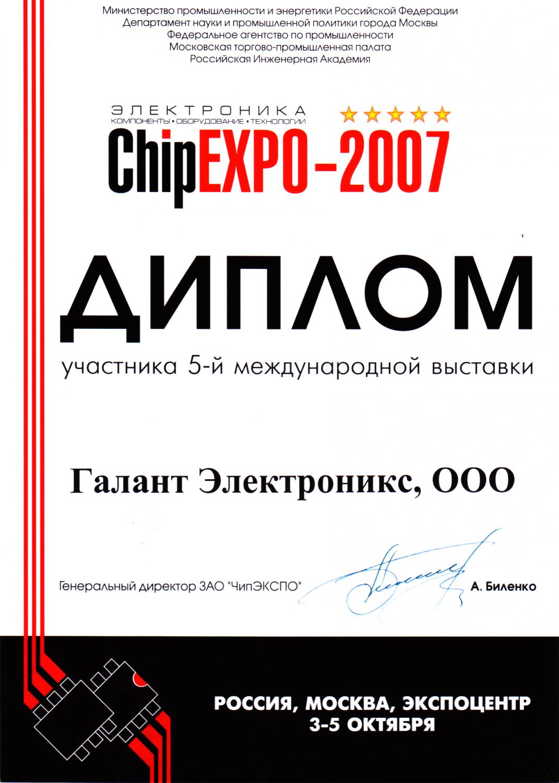 Диплом участника ChipEXPO-2007