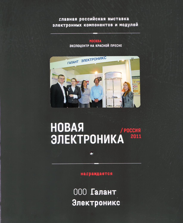 """Диплом участника выставки """"Новая электроника"""" 2011"""