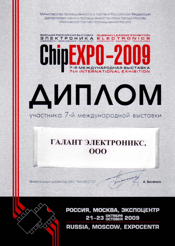 Диплом участника ChipEXPO-2009