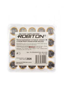 ROBITON PROFI CR2450-HP2M1 с выводами под пайку BULK20, в упак 20 шт