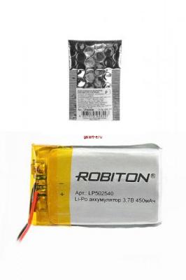 ROBITON LP502540 3.7В 450мАч PK1