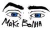 max_volna.livejournal.com