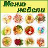 menu_nedeli.livejournal.com