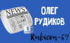 rubikon_69.livejournal.com