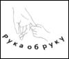 ryka_ob_ryky.livejournal.com