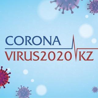 CORONAVIRUS2020.KZ
