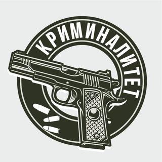 Криминалитет
