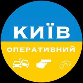 Київ Оперативний | Kyiv Operative