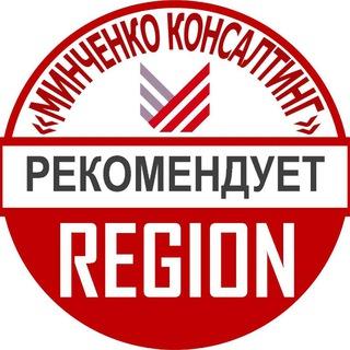 Минченко консалтинг» Регионы