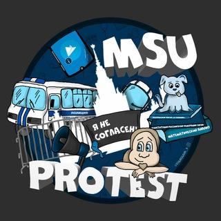 Протестный МГУ