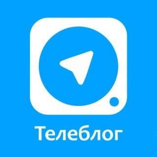 Телеблог