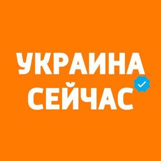 Украина Сейчас