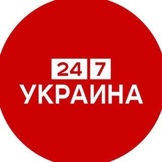 Украина 24/7