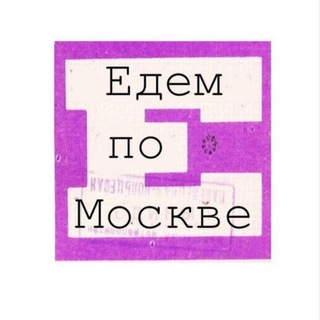 НЕ Едем по Москве