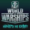 world_of_ships.livejournal.com