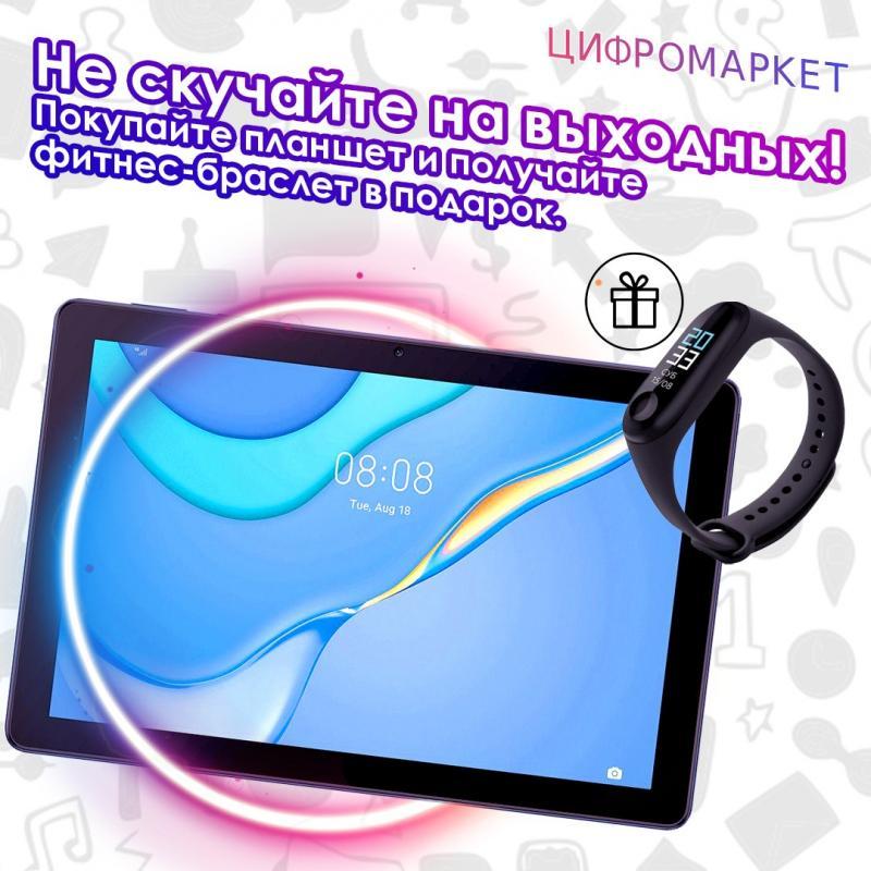 Купи планшет и получи подарок!