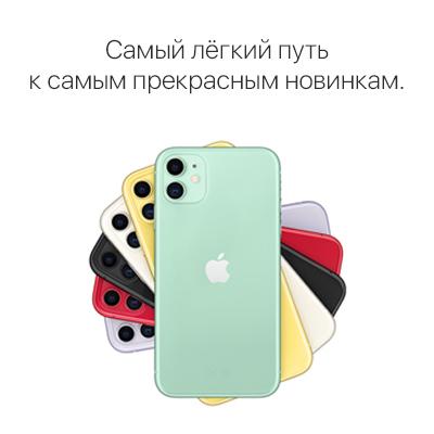 Актуальные модели iPhone в рассрочку от 3 169 ₽ в месяц.