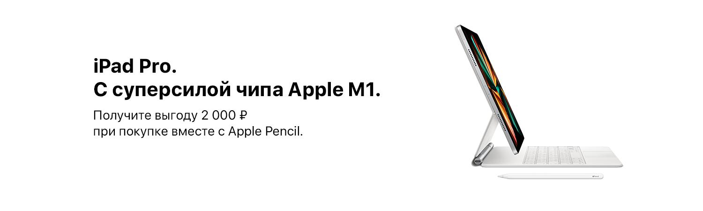 Получите выгоду 2000 ₽ при покупке с Apple Pencil.