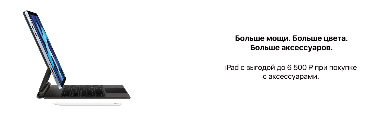 iPad с выгодой до 6500 ₽ при покупке с аксессуарами